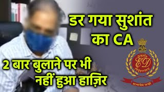 Breaking News: ED Ne Bheja 2 Baar Summon, Phir Bhi Nahi Hazir Hua Sushant Ka CA