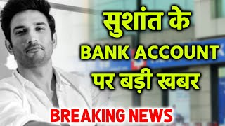 Breaking News: Ghatna Ke Kuch Din Pehle BANK Account Band Karna Chahte The Sushant