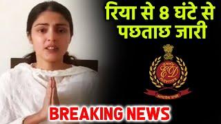 Breaking News: Rhea Chakraborty Se 8 Ghante Se Ho Rahi Hai Puchtach, Shruti Modi Se Puchtach Khatam