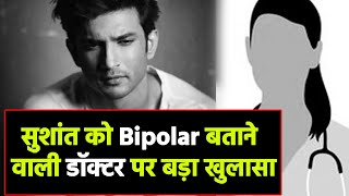 Sushant Ko Bipolar Batane Wali Susan Walker Ke Pass Nahi Hai Indian License