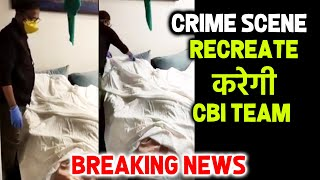 Breaking News: Crime Scene Recreate Karegi CBI Team, Sushant Ke Flat Me Kya Kya Hua Tha