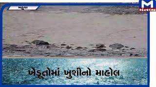 Mahuva : ધીમીધારે વરસાદ માહોલ  | Mahuva  | Rain