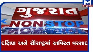 Gujarat non stop (07/08/2020)