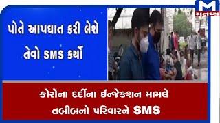 ભાવનગર: કોરોના દર્દીના ઈન્જેકશન મામલે તબીબનો પરિવારને SMS  | Mantavyanews