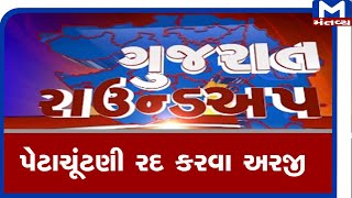 Gujarat Roundup (07/08/2020)