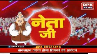 Neta Ji || भँवर लाल लील || पूर्व पार्षद नगर निगम जयपुर