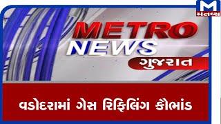 Metro news (07/08/2020)