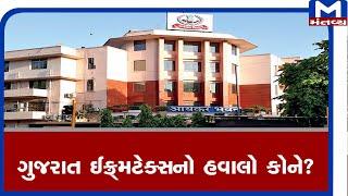 ગુજરાત ઈન્ક્મટેક્સનો હવાલો કોને?   | Mantavyanews | Gujarat | IncomeTax