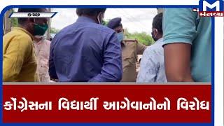 Kutch: યુનિવર્સીટી એક્સ્ટર્નલ કોર્ષ બંધ કરાતા કોંગ્રેસનો વિરોધ  | Mantavyanews