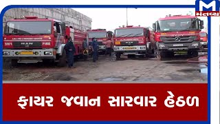 Ahmedabadમાં ભીષણ આગની ઘટના | Mantavyanews |