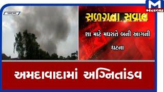 Ahmedabadમાં અગ્નિતાંડવ..શું છે સ્થિતિ? | Fire | Mantavyanews |