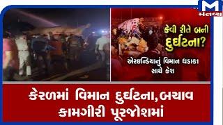 કેરળમાં વિમાન દુર્ઘટના,બચાવ કામગીરી પૂરજોશમાં | Air India | Crash | Mantavyanews |