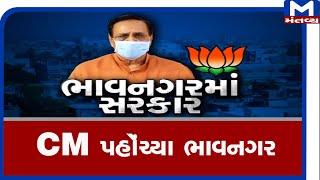 CM પહોંચ્યા ભાવનગર | Bhavnagar | CM | Corona | Mantavyanews |