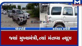 Bhavnagar : જ્યાં મુખ્યમંત્રી,ત્યાં મંતવ્ય ન્યૂઝ | CM | Mantavyanews |
