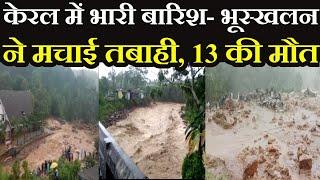 Kerala Rain Latest News | केरल में भारी बारिश- भूस्खलन ने मचाई तबाही, 13 की मौत, 10 को बचाया गया