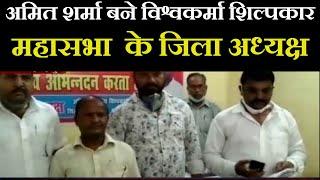 Shahjahanpur News | Amit Sharma बने विश्वकर्मा शिल्पकार महासभा के जिला अध्यक्ष, Media से हुए रूबरू