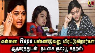 என்னை RAPE செஞ்சிடுவனு மிரட்டுறாங்க நடிகை குஷ்பூ கதறல் | Khushboo Threatened With Rape | KollyWood