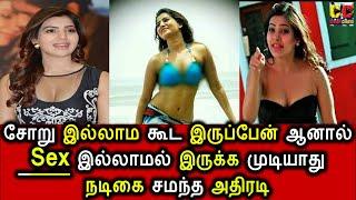 சோறு இல்லாமல் இருக்க முடியும் ,செக்ஸ் இல்லாமல் இருக்க முடியாது சமந்த அதிரடி|Samantha Open Talk