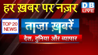 Breaking news top 20 | india news | business news | international news | 8 AUGUST headlines |#DBLIVE