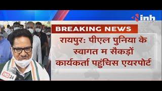 Chhattisgarh News || State Incharge PL Punia का Chhattisgarh दौरा, मीडिया से की बात