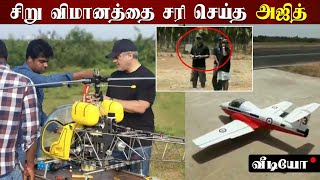 Actor Ajith fixing an aircraft goes viral   சிறு விமானத்தை சரி செய்த அஜித்