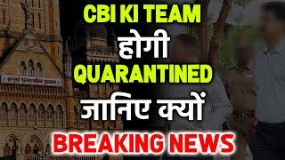 Breaking News: CBI Ki Team Hogi Quarantined, Janiye Kyon, Sabse Badi Khabar, Sushant Rajput Mamla