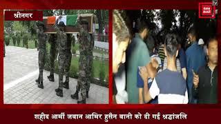 शहीद जवान आमिर हुसैन वानी को राजकीय सम्मान के साथ दी गई अंतिम विदाई