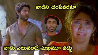 నాకు ఎటువంటి సుఖమూ వద్దు | Citizen Movie Scenes | Vikram Prabhu | Surabhi