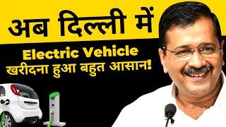 Delhi वालों को Kejriwalसरकार का तोहफा | ElectricVehiclePolicy से वाहन खरीदना हुआ आसान | DelhiModel