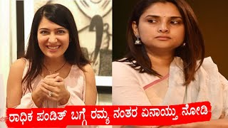 Ramya comments on Radhika Pandit After Fans Reactions..? | Ramya | Radhika Pandit