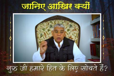 जानिए आखिर क्यों संत रामपाल जी महाराज हमारे हित के लिए सोचते हैं ? || संत रामपाल जी महाराज सत्संग ||