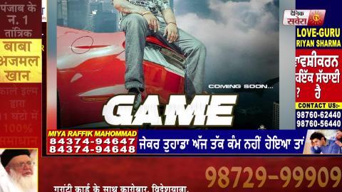 Game : SIdhu Moose Wala Feat The Kidd l New Video Punjabi Song 2020 l Dainik Savera