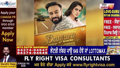 Babbu Maan ਦੇ Fans ਲਈ Sucha Soorma ਨੂੰ ਲੈਕੇ ਆਈ ਖੁਸ਼ਖਬਰੀ  l New Punjabi Movie l Dainik Savera