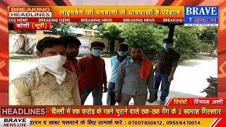 फरीदपुर : शिकायत के बावजूद नहीं बदला एक सप्ताह से फुका ट्रांसफार्मर, लाइनमैन पर रुपए मांगने का आरोप