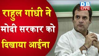 Rahul Gandhi ने मोदी सरकार को दिखाया आईना | Asha Workers की मांग पर बोले Rahul Gandhi |#DBLIVE