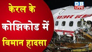 केरल के कोझिकोड में विमान हादसा | 2 पायलट समेत 18 लोगों की मौत |#DBLIVE