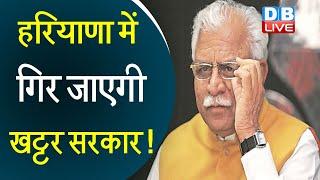 Haryana में गिर जाएगी खट्टर सरकार ! Dushyant Chautala ने BJP को दिखाए तल्ख तेवर |#DBLIVE