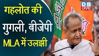 Rajasthan में टूट की कगार पर BJP | Ashok Gehlot की गुगली, BJP MLA में उलझी |  Rajasthan hindi news