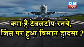क्या है Tabletop runway, जिस पर हुआ विमान हादसा ? | भारत में कहां-कहां हैं खतरनाक टेबलटॉप रनवे ?