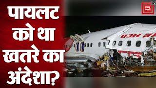 Kerala Plane Crash: क्या Air India के Pilot को पहले से था खतरे का अंदेशा?