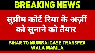 Breaking News: Rhea Chakraborty Ki Arzi Par Hogi SC Me Sunwai, Bihar To Mumbai Transfer Case