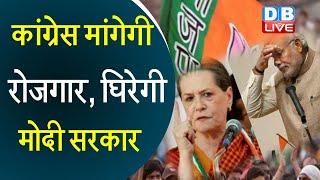 Congress मांगेगी रोजगार, घिरेगी मोदी सरकार | यूथ Congress का 'रोजगार दो' अभियान |#DBLIVE