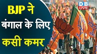 BJP ने बंगाल के लिए कसी कमर | बंगाल की जनता से BJP ने की अपील |#DBLIVE