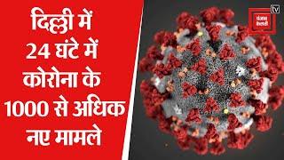 दिल्ली में 24 घंटे में COVID-19 के 1192 नए केस, संक्रमितों का आंकड़ा 1.42 लाख के पार
