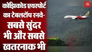 Kerala Plane Crash: Kozhikode Airport का Tabletop Runway, जिसके कारण Air India का Plane हुआ Crash