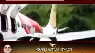 Kerala plane crash: एक मृत यात्री निकला कोरोना पॉजिटिव, घायलों से मिल भी नहीं सकेंगे अपने