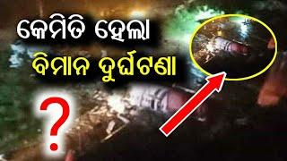 Breaking News Air India Plane Crash in Kerala   ଭୟଙ୍କର ବିମାନ ଦୁର୍ଘଟଣାରେ ଗଲା ୧୪  ଜୀବନ