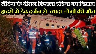 Kerala | Air India Aircraft Accident | हादसे में डेढ़ दर्जन से ज्यादा लोगों की मौत