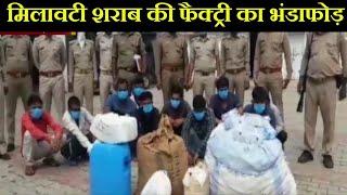 Jhansi Crime News   मिलावटी शराब की फैक्ट्री का भंडाफोड़, Police  ने 12 आरोपियों को किया गिरफ्तार