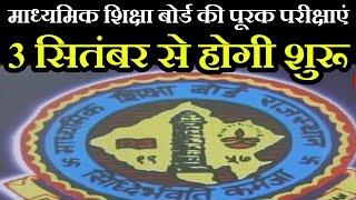 Rajasthan   माध्यमिक शिक्षा बोर्ड की पूरक परीक्षाएं, 3 सितंबर से होगी शुरू   JAN TV